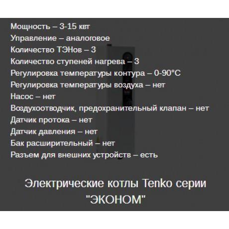 Котел электрический  TENKO Эконом 6 кВт, 220В
